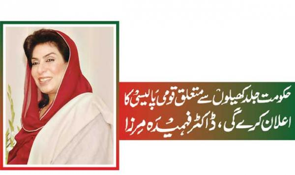 The Government Will Soon Announce A National Sports Policy Dr Fehmida Mirza Said